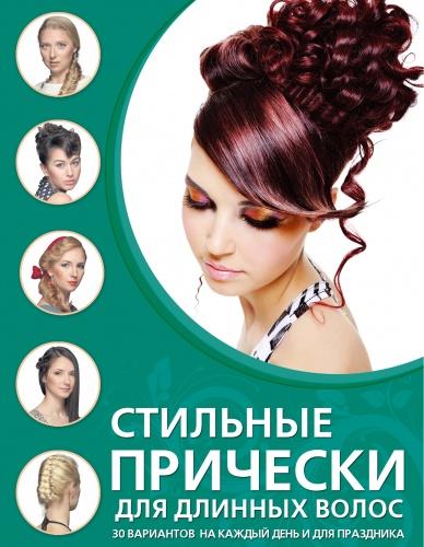 модные женские прически 2008 года для длинных волос